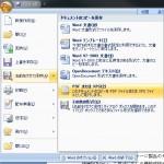 Office 2007 で PDF ファイルを出力する