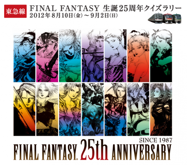 東急線 FF生誕25周年 クイズラリー
