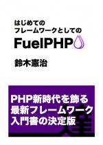 はじめてのフレームワークとしての FuelPHP