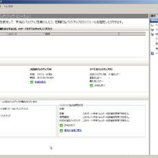 Windows Server バックアップのスケジュール実行を停止する