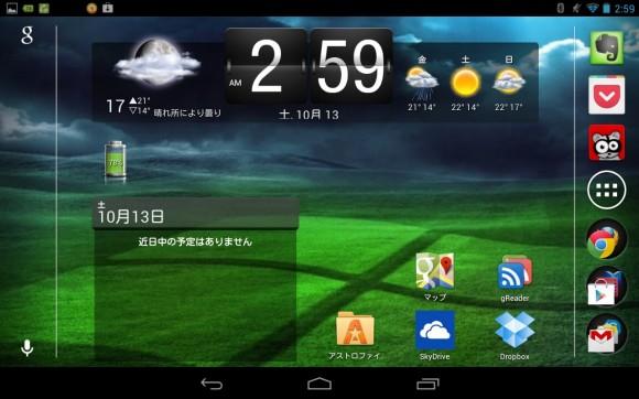 Nexus 7を Android 4.1.2にアップデート ロック画面、ホーム画面の横画面に対応