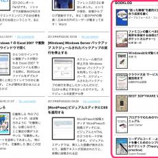 ブログのサイドバーにブクログの本を表示する