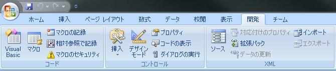 Excel 2007 で [開発]タブをリボンに表示する