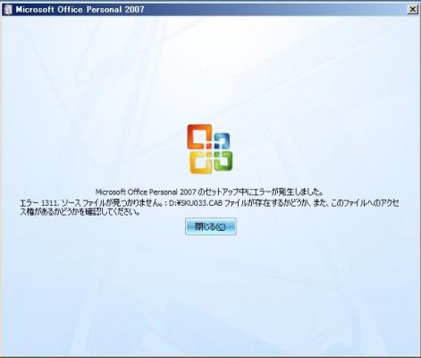 「SKU033.CAB ファイルが存在しない」件の解決方法