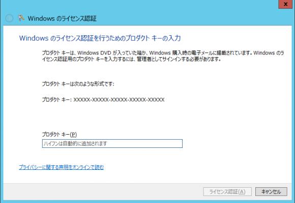 Windows のライセンス認証