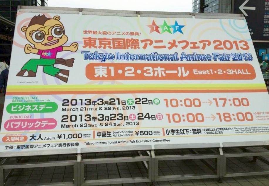 東京国際アニメフェア2013