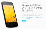 Nexus 4 の日本向け製品ページが公開!SIMロックフリーで8GB、16GBの2モデル
