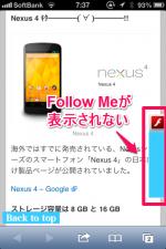 [WordPress] iOS、Android端末でWP FollowMeのFollow Meバッチを表示させないようにする方法