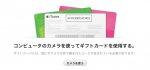 MacのFaceTime カメラを使った iTunes Card のコード読み取りが超絶楽しい件