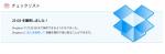 ご存知ですか?HTC J butterflyの利用者はDropboxの容量+23GBの特典がもらえます