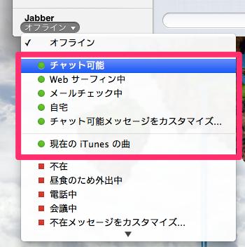 Jabberをオンライン状態に