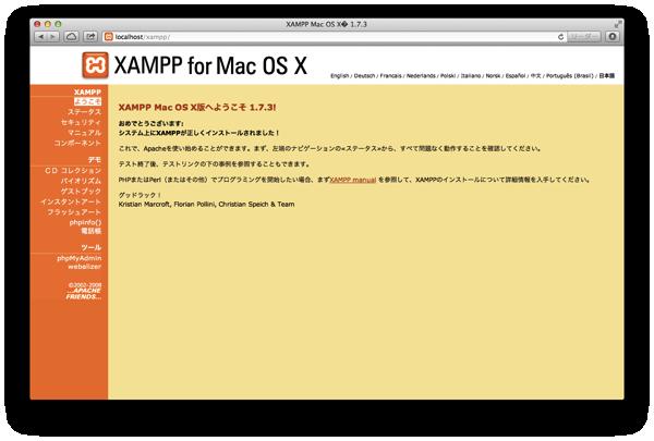 XAMPP ようこそ画面