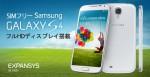 Samsungの最新フラグシップ「GALAXY S4」が EXPANSYS で販売開始!