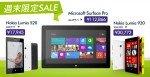 EXPANSYS 週末限定セールに Nokia Lumia 520 & 720 が登場!Lumia 520が衝撃の1万円台。Surface Proも特別価格で提供