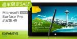 EXPANSYS 今週の週末限定セールは Microsoft Surface Pro!
