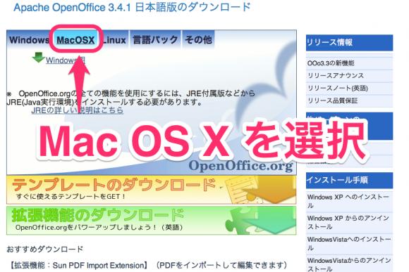 Mac OS X を選択
