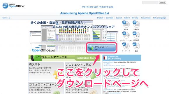 OpenOfficeプロジェクトのページ