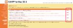 XAMPP for Mac OS X インストール後のセキュリティ設定について