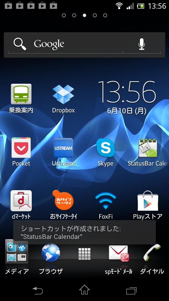 ホーム画面にアプリのショートカットが自動追加される