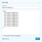 [WordPress] 特定のウィジェット内でのみPHPのコードを有効にするプラグイン「PHP Code Widget」