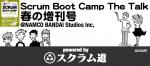 スクラムでも残業はありますよ?Scrum Boot Camp The Talk 春の増刊号 に参加しました!