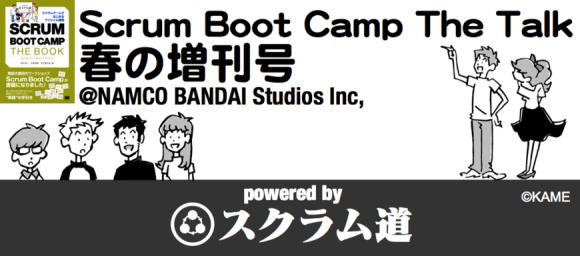 Scrum Boot Camp The Talk