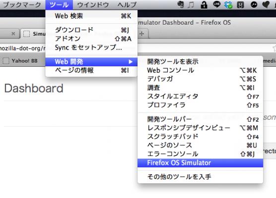 Firefox OS Simulator の起動