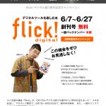 「flick!」デジタル版1周年