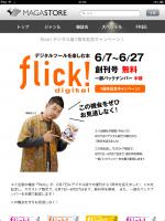 「flick!」デジタル版 1周年記念キャンペーン!創刊号が無料で配信中!
