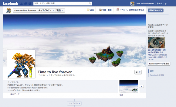 Time to live forever facebook