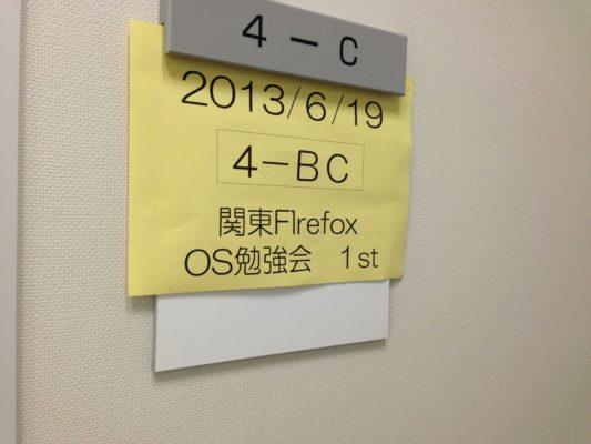 関東Firefox OS勉強会 1st