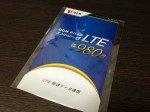 「OCN モバイル エントリー d LTE 980」で月額のモバイルデータ通信費を 5,985円 → 980円 にしてみた