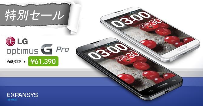 LG Optimus G Pro E988 LTE