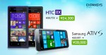 EXPANSYS 月曜限定セールに HTC 8X、Samsung ATIV S が登場!