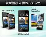 EXPANSYS、HTC Butterfly S や HTC Desire 600 など最新機種入荷!