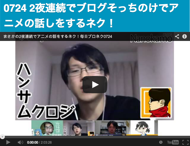 2夜連続でブログそっちのけでアニメの話しをするネク!