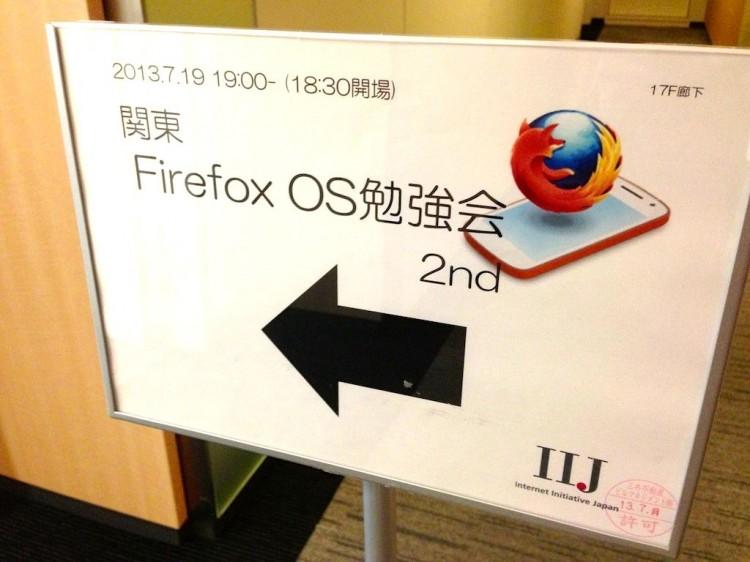 関東Firefox OS勉強会 2nd
