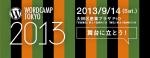 WordCamp Tokyo 2013 一般参加登録開始!迷っているなら参加しようぜ!!