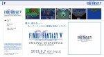 FFV サントラ リマスターバージョンの公式サイトがリニューアル!