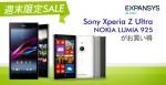 EXPANSYS 週末限定セールに Sony Xperia Z UltraとNokia Lumia 925 が登場!