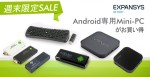 EXPANSYS 週末限定セール MINIX NEO などAndroid専用Mini-PCが登場!
