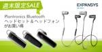 EXPANSYS 週末限定セール Plantronics Bluetoothヘッドセット&ヘッドフォンがお買い得