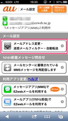 メール設定の「メールアドレス変更・迷惑メールフィルター・自動転送」をタップ
