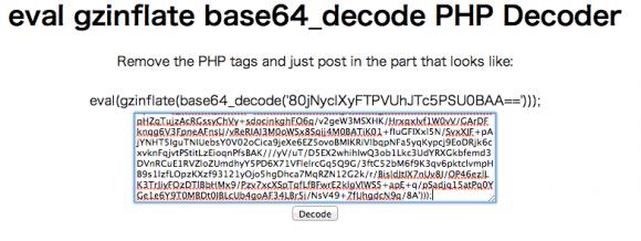 埋め込まれていたコードを貼り付けて「Decode」をクリック