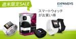 EXPANSYS 週末限定セール i'm Watch、Sonyのスマートウォッチがお買い得!