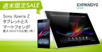 EXPANSYS 週末限定セール Sony Xperia Z Ultra と Xperia Tablet Zがお買い得!