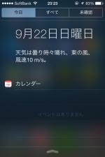 天気が表示されない?iOS 7で通知センターに天気を表示させる方法と週間天気予報の確認方法