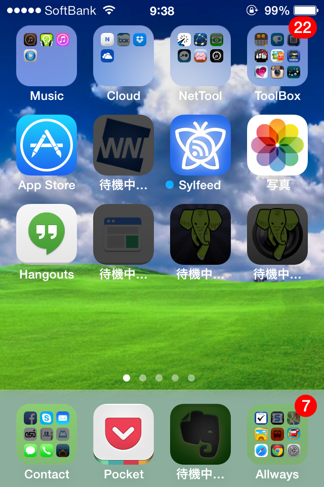 iPhoneアプリが待機中のままダウンロードできない …