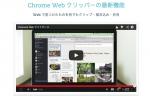 Google Chrome版 Evernote Webクリッパーがアップデート!Web で見つけたものを何でもクリップ・描き込み・共有