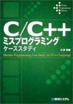 『C/C++ミスプログラミング ケーススタディ』杉浦 賢